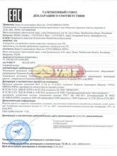 Декларация о соответствии термопеналов ТП и печей ЭП для электродов регламенту Таможенного союза