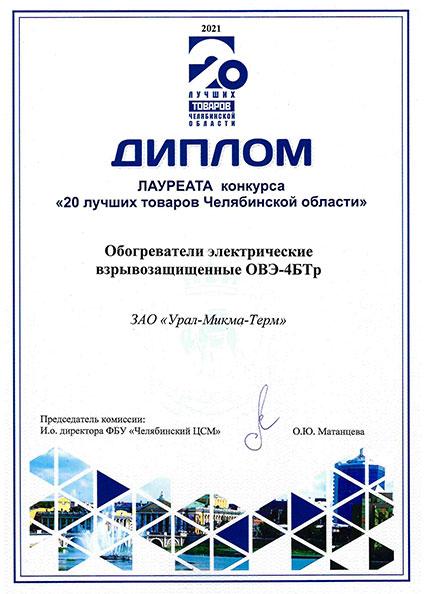 Диплом-ОВЭ-4БТр