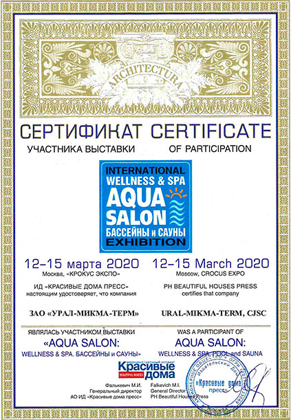 Сертификат-Аквасалон-2020