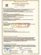 Сертификат соответствия на блоки электронагревателей взрывозащищенных БЭВ-2