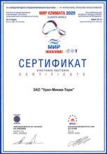 Сертификат-Мир-Климата-2020