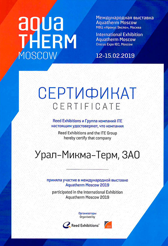 Сертификат Акватерм 2019